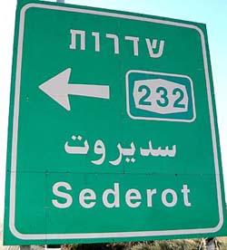 Sderot sign